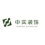 扬州中实装饰工程有限公司