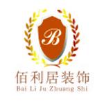 四川佰利居建筑装饰工程设计有限责任... - 成都装修公司