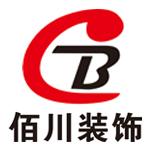 上海佰川建筑装饰工程有限公司 - 上海装修公司