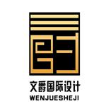 上海文爵建筑装饰工程有限公司 - 上海装修公司