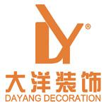 深圳市大洋装饰设计工程有限公司 - 深圳装修公司
