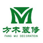 南京方木装饰工程有限公司 - 南京装修公司