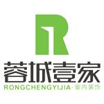 成都蓉城壹家装饰设计有限公司 - 成都装修公司
