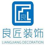 杭州良匠装饰工程有限公司 - 杭州装修公司