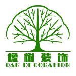 深圳市橡树装饰设计工程有限公司 - 深圳装修公司