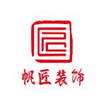 广州帆匠装饰设计有限公司 - 广州装修公司