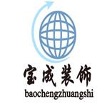 北京宝成装饰工程有限公司