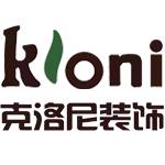 北京克洛尼装饰有限公司无锡分公司 - 无锡装修公司