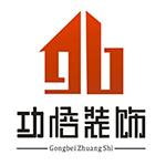 河南功倍装饰工程有限公司 - 郑州装修公司