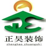 梧州市正昊装饰工程有限责任公司 - 梧州装修公司