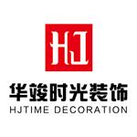 广州市华竣时光建筑装饰工程有限公司 - 广州装修公司
