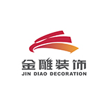 深圳市金雕装饰设计工程有限公司 - 深圳装修公司