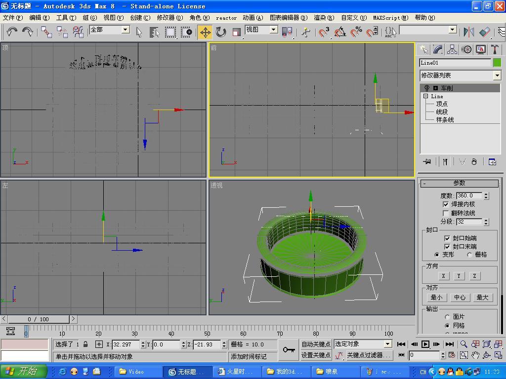 3ds max制作喷泉 3dmax文字教程 3dmax教程中心