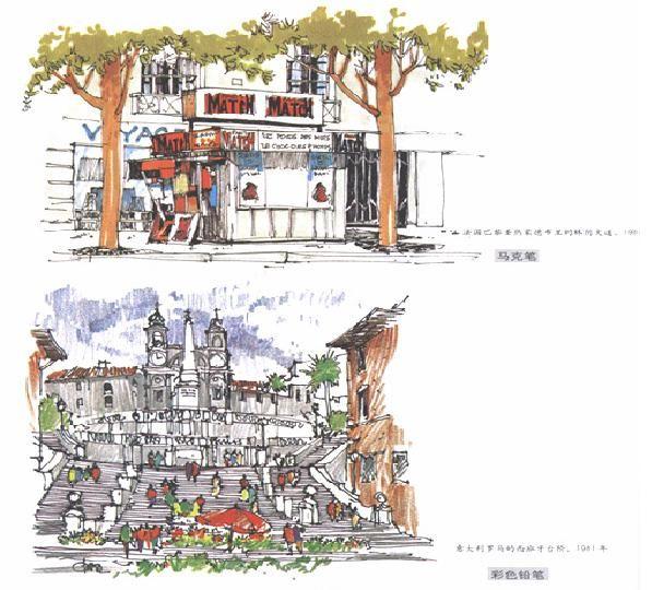 马克笔手绘建筑景观教程