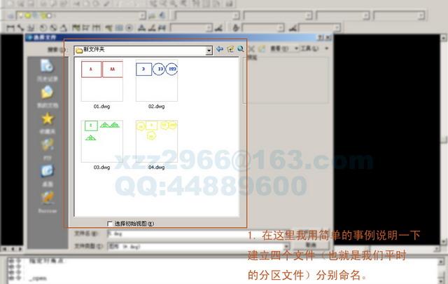 [09-07]cad中外部参照的使用教程_lightscape文2018cad天正图片
